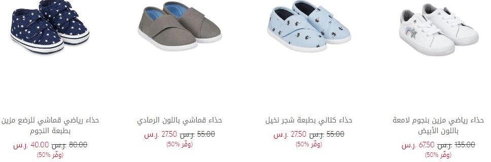 عروض Mothercare اون لاين 50 % احذية